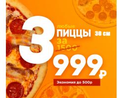 Комбо 3 пиццы  30 см всего за 999 руб