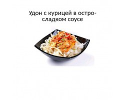 УДОН С КУРИЦЕЙ В ОСТРО-СЛАДКОМ СОУСЕ