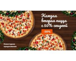 Каждая вторая пицца за 50% стоимости