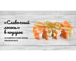 Ролл сливочный лосось в подарок за подписку ВК или Instagram